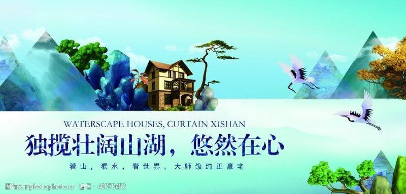 地产单页高端房地产插画手绘水彩海报图片