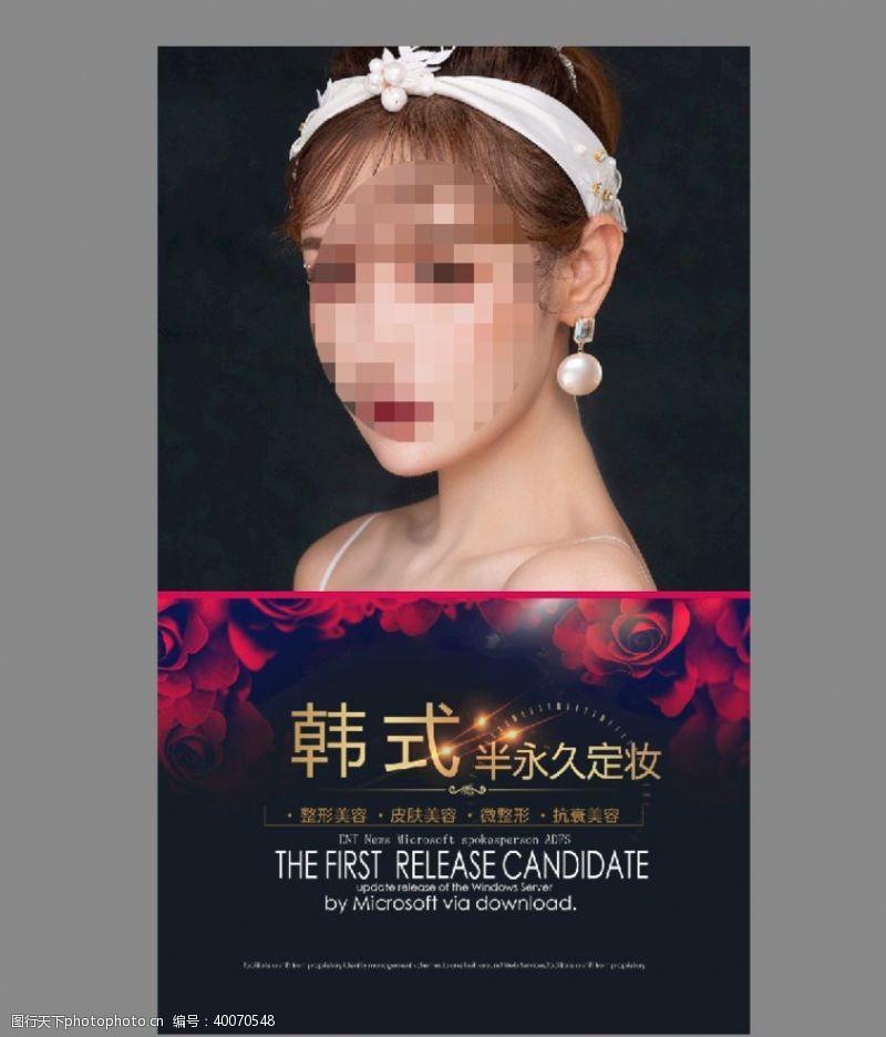 眉眼唇韩式睫毛海报定妆眉图片