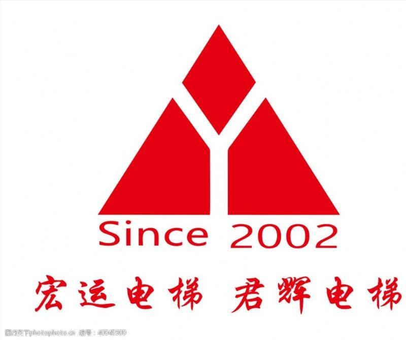 三角形标志宏运电梯logo图片