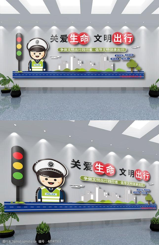 文明交通交通安全宣传文化墙图片