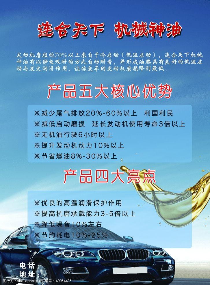 汽车美容展板机油图片