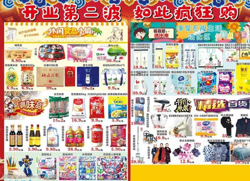 超市单页开业第二波DM图片