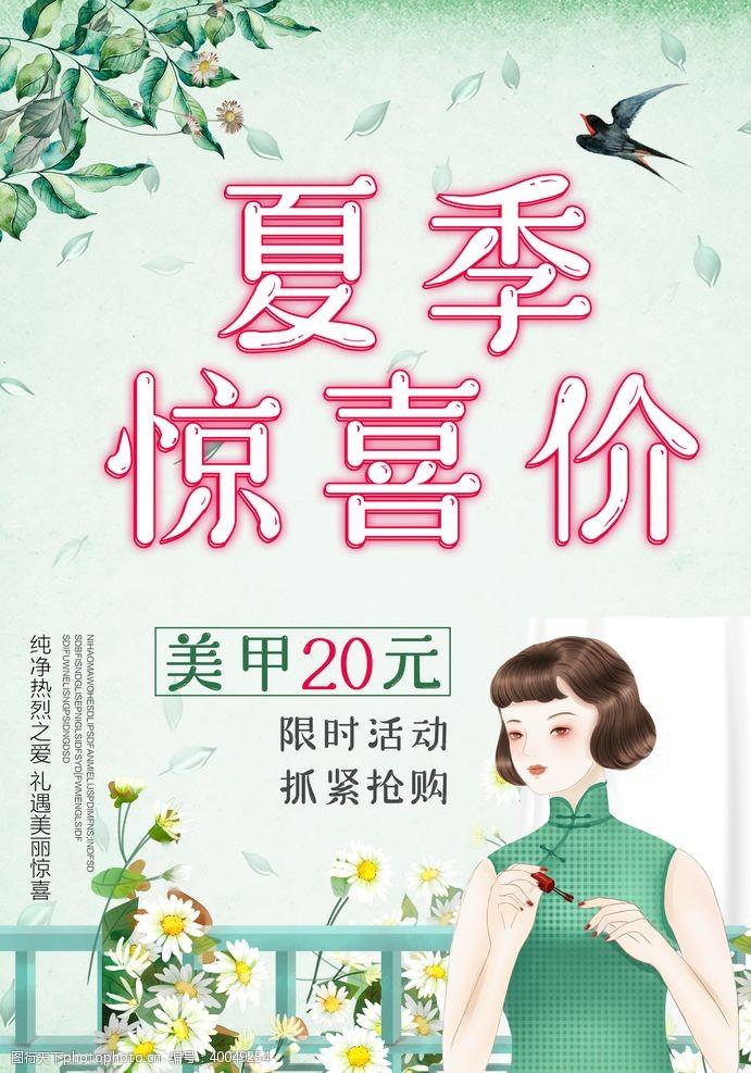 绿色清新背景美甲传单图片