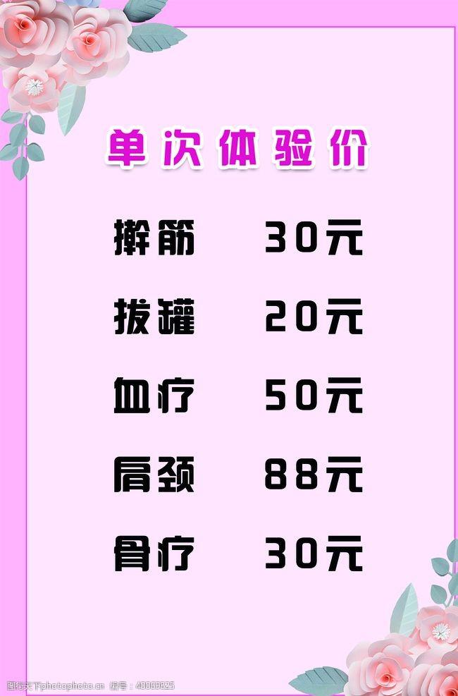 美容素材美容院美容会馆养生体验价目表图片