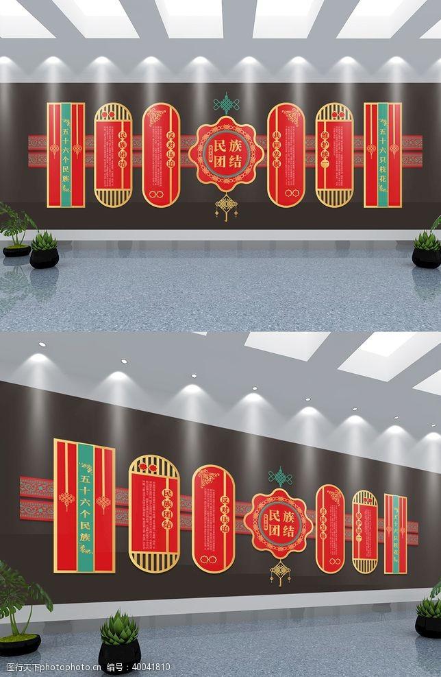 党建党政民族大团结共同发展文化墙图片