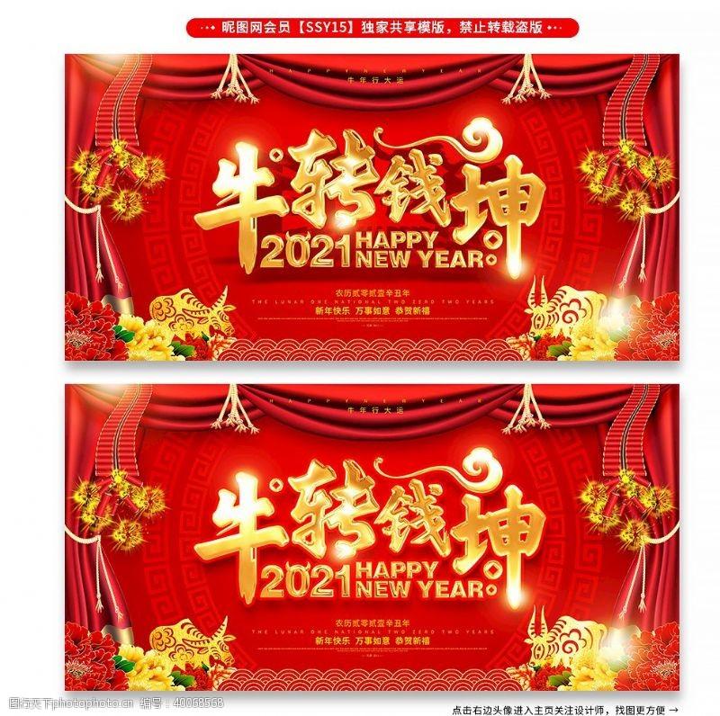 牛剪影牛转乾坤新年展板海报吊旗背景图图片