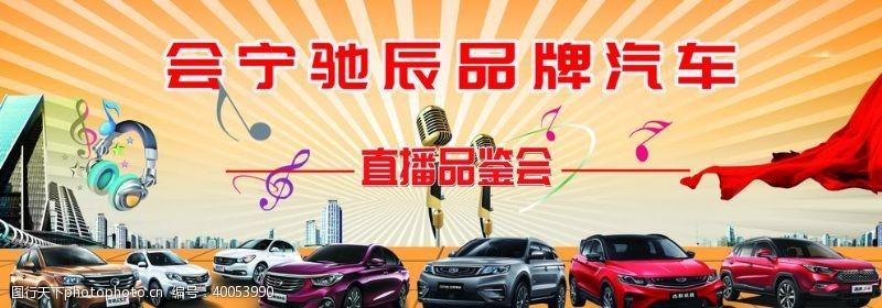 海报背景图汽车品牌图片