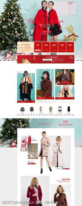 淘宝圣诞圣诞节页面设计图片