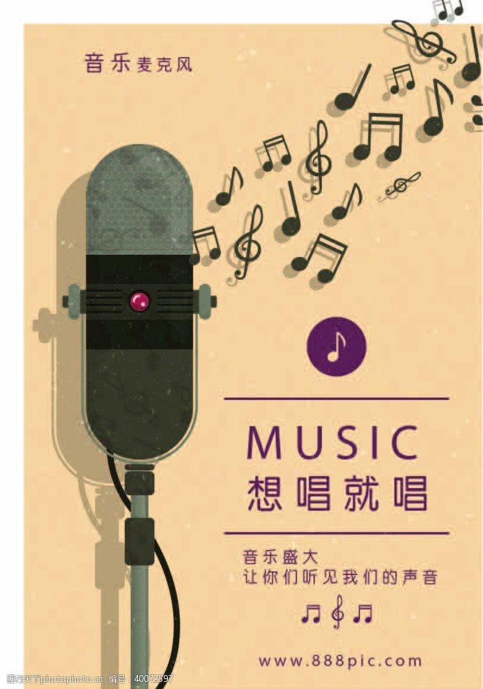 五线谱时尚简洁音乐宣传海报图片