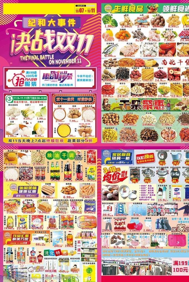 超市单页双十一DM图片
