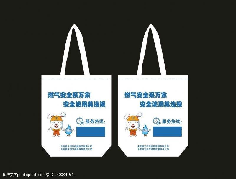 环保袋顺义燃气燃气logo图片