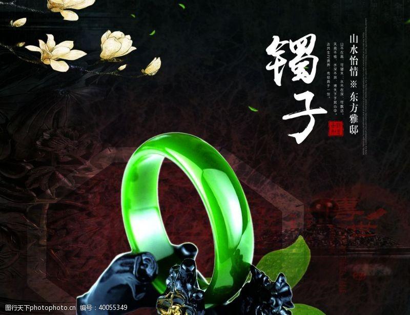 玉器镯子海报图片