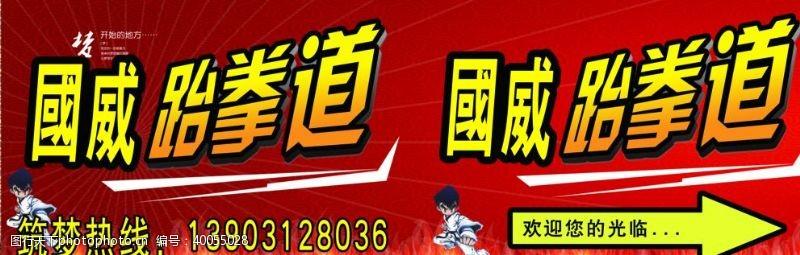 跆拳道宣传单跆拳道围板图片
