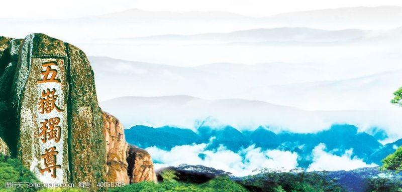 石刻泰山图片