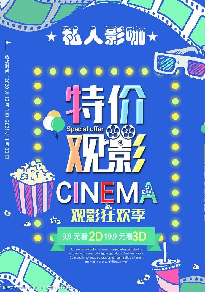 中国电影节特价观影图片