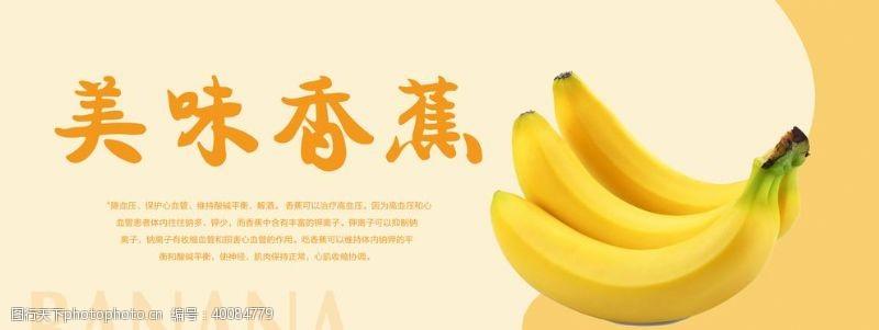 水果展架香蕉海报图片