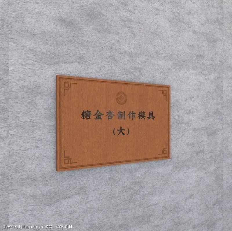木牌小铭牌木质图片
