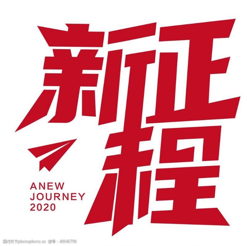 红色字体新征程字体设计图片