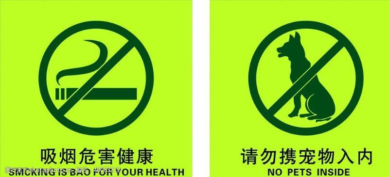 宠物小狗吸烟有害健康请勿携宠物入内图片