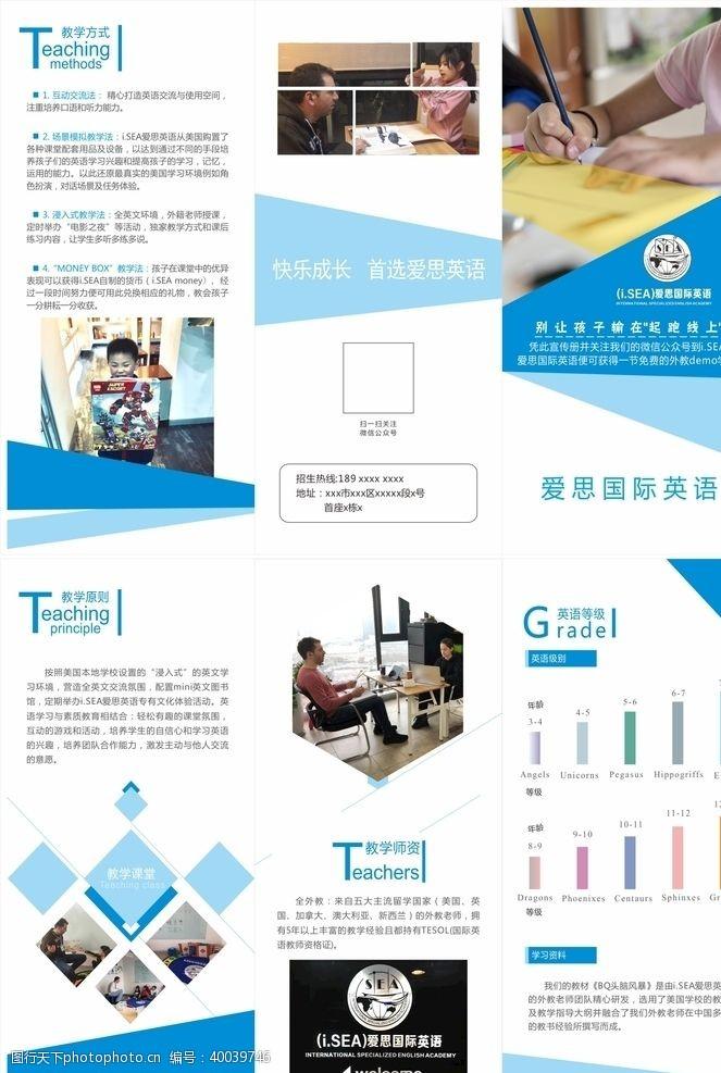 折页宣传册英语三折页图片