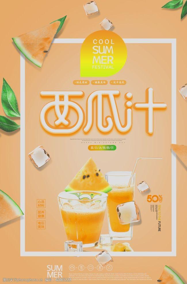 饮料广告饮品海报图片
