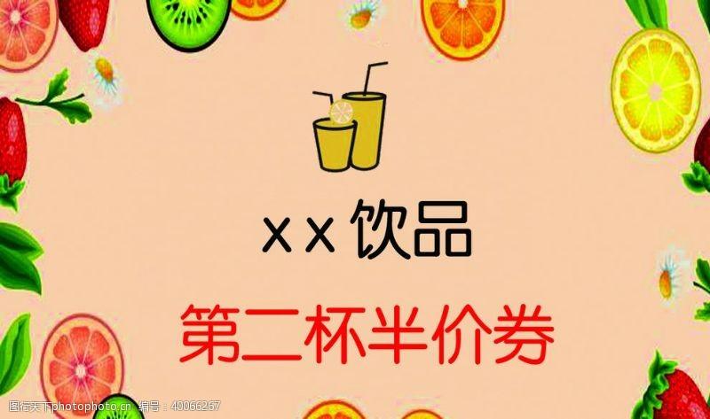 饮品名片饮品图片
