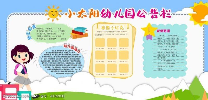 幼儿园广告幼儿园公告栏图片