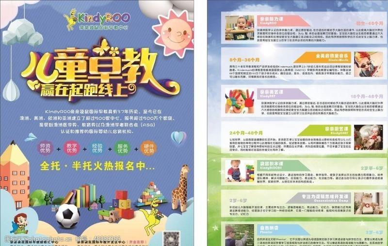 幼儿园宣传单早教宣传单图片