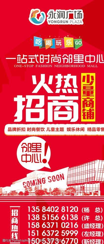 购物中心招商海报图片