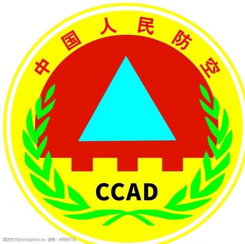 矢量图库中国人民防空标识图片