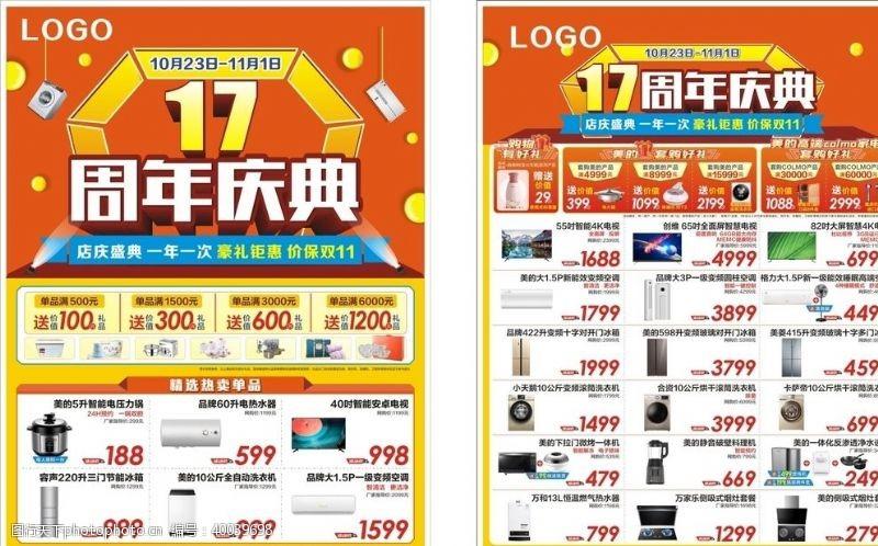 店庆双十一周年庆典价比双11PK网价图片
