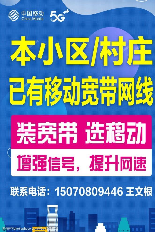 中国移动装宽带选移动图片