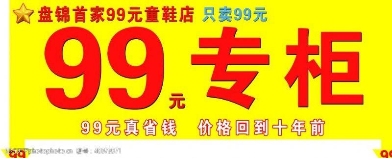 99专柜海报图片