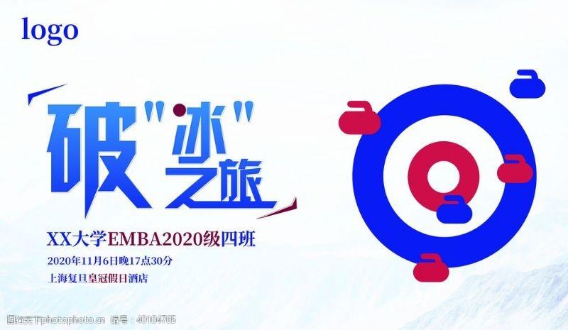 奥运会冰壶比赛背景板图片