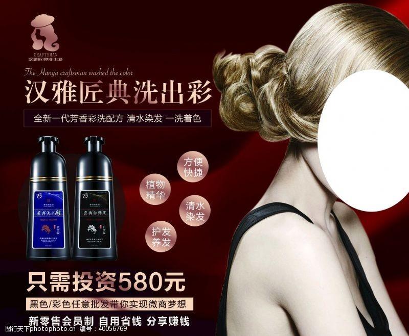 洗发水海报产品海报图片