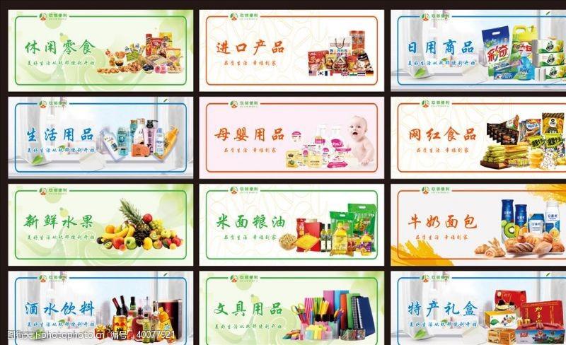 超市展板超市柜台展板图片