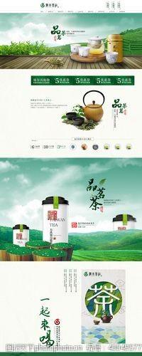食品茶饮茶叶首页模板图片