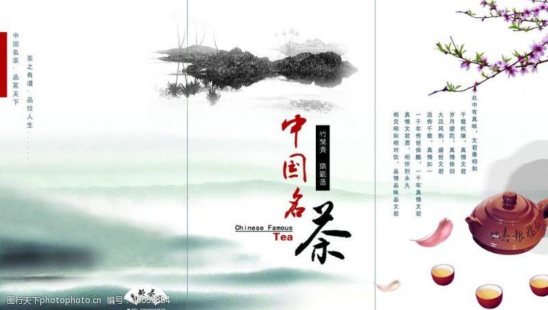 春茶上市茶叶折页图片
