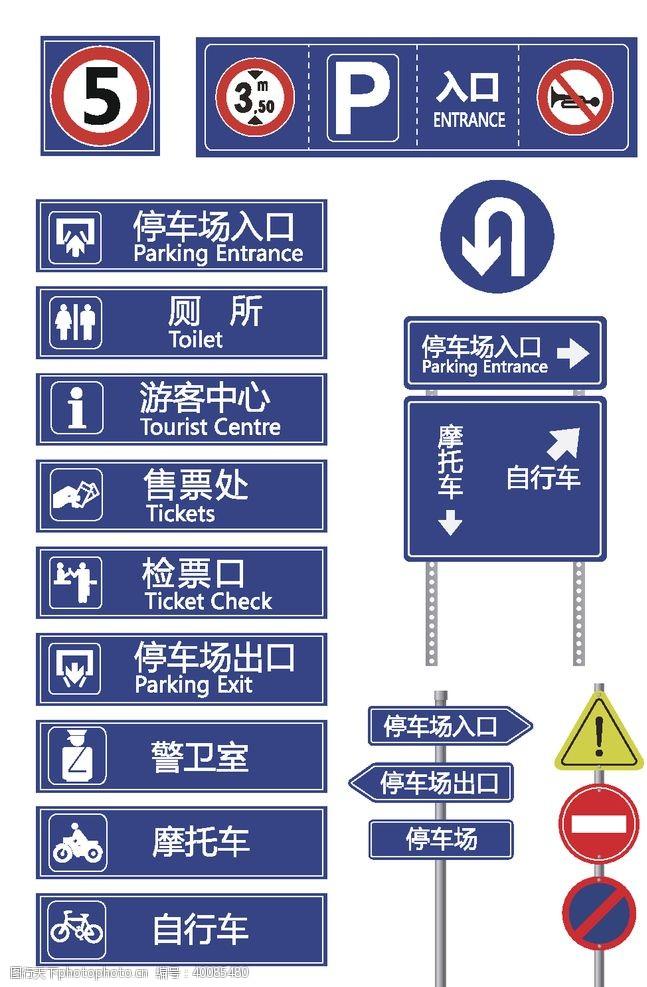 道路标志道路指示牌图片