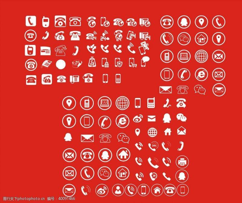 短信电话地址矢量图标图片