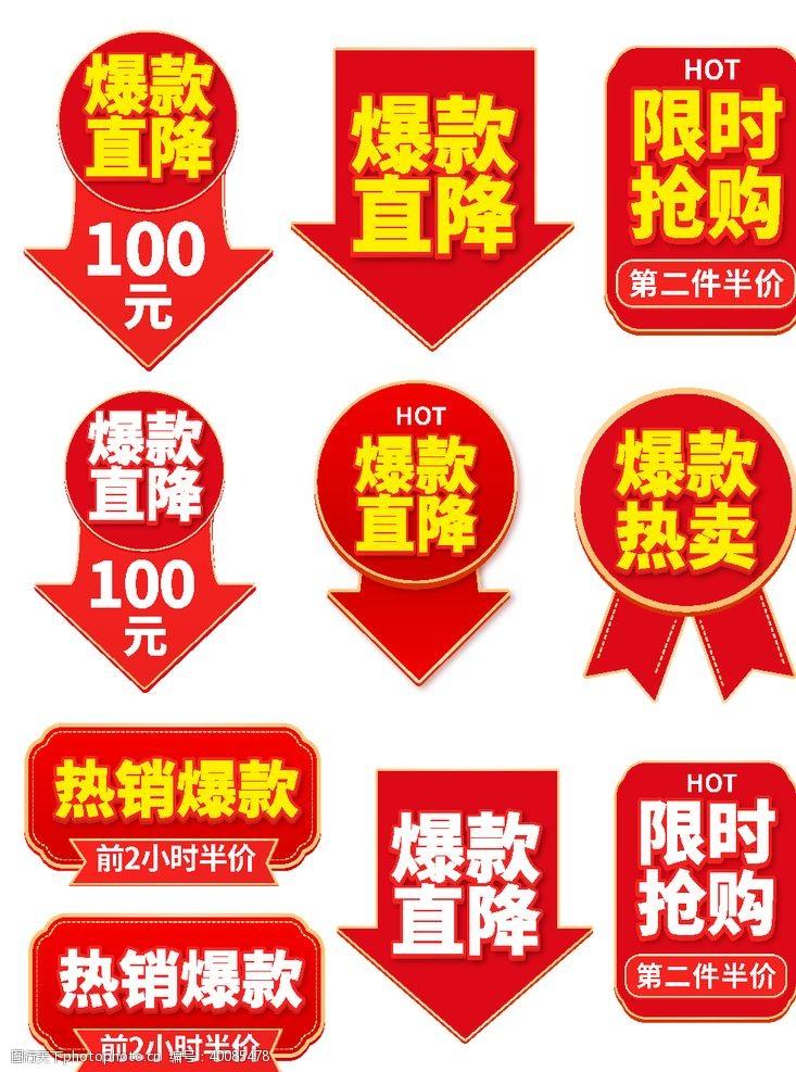 国庆促销电商促销标签图片