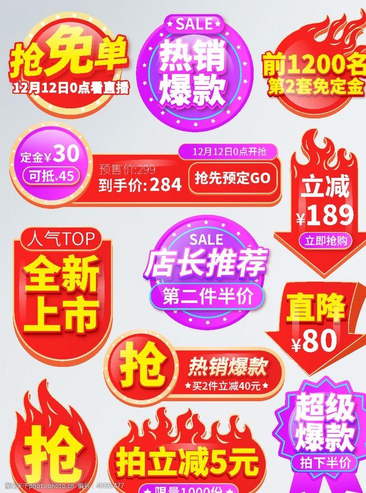 国庆促销电商活动标签图片