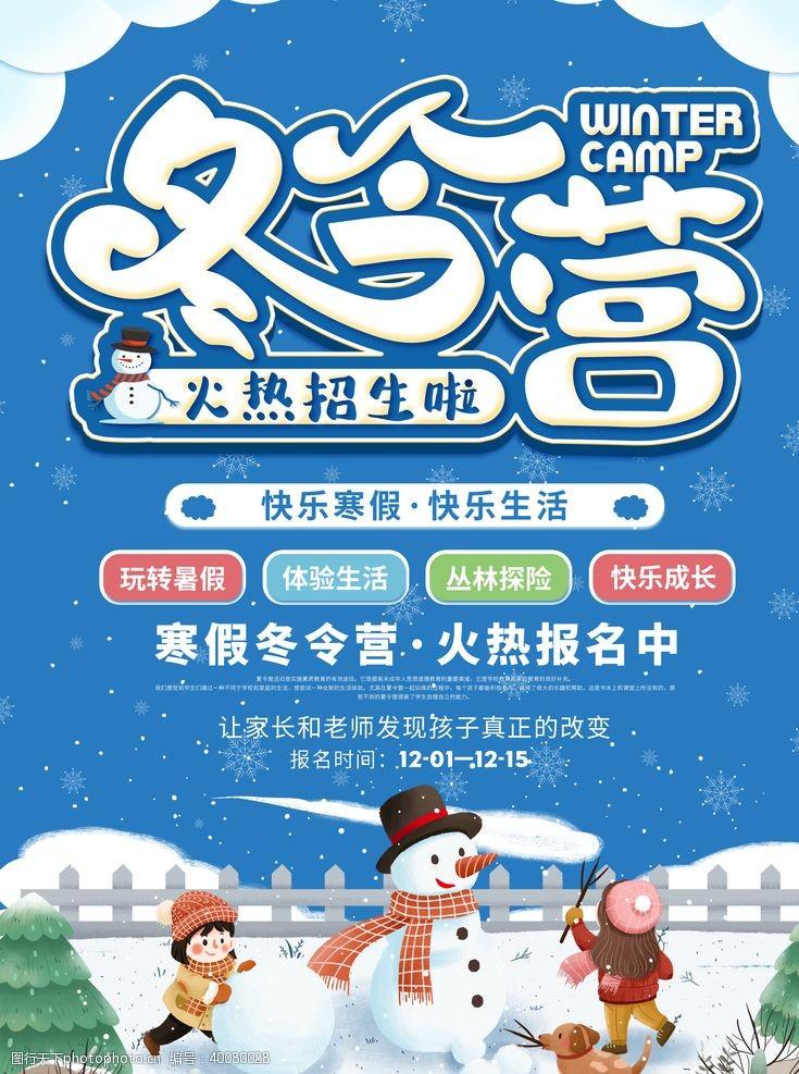 冬令营海报冬令营招生海报图片