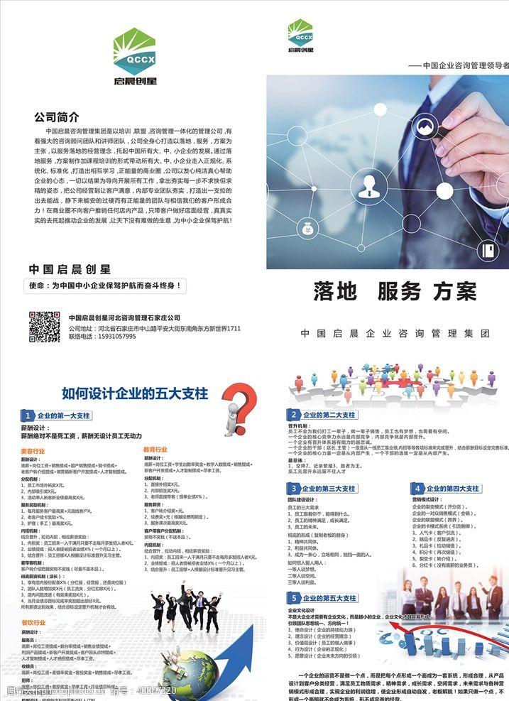 宣传册设计二折页公司简介图片