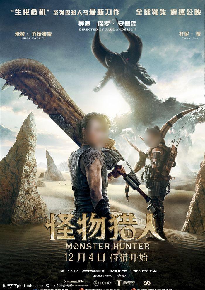电影海报怪物猎人原画图片