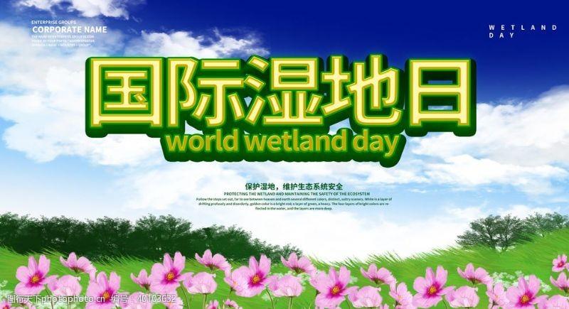 湿地公园国际湿地日图片