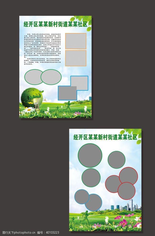 宣传彩页环保公益彩页图片