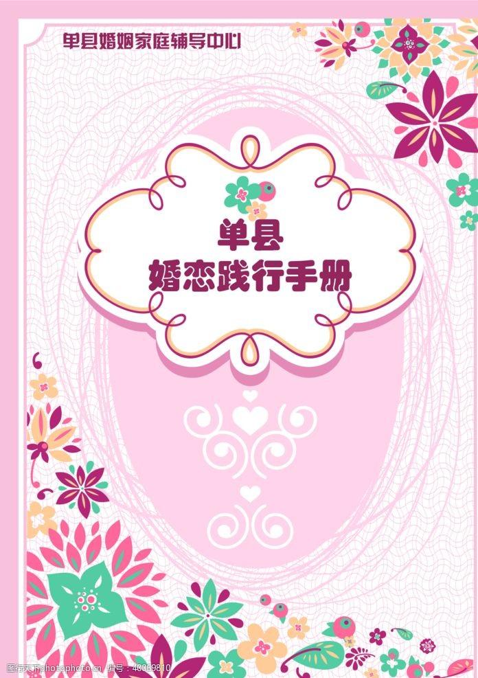 画册素材婚恋手册封面图片