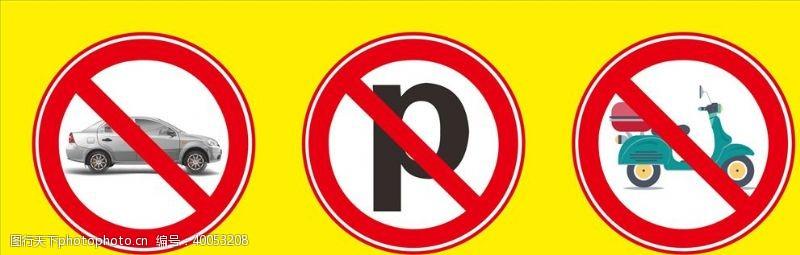 电瓶车禁止停车矢量素材图片