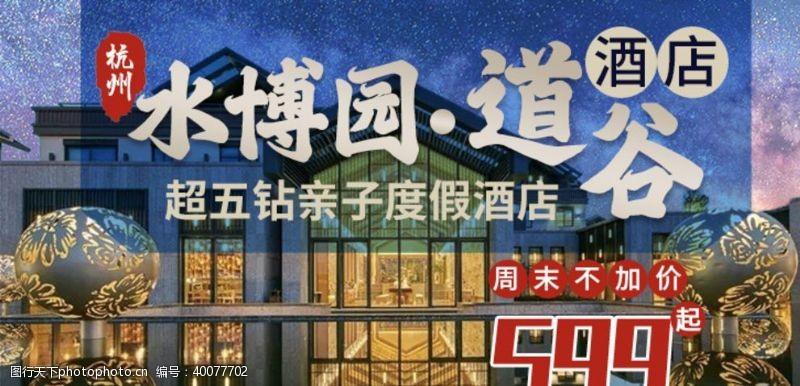 环球旅游酒店旅游图片